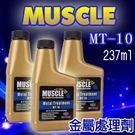 MT-10 金屬處理劑 237ml 省油...