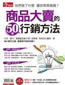 【今周特刊】商品大賣的50個行銷方法
