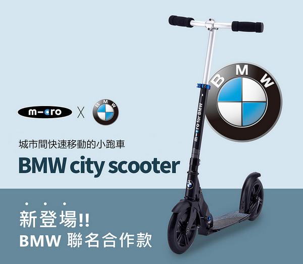 【愛吾兒】瑞士Micro BMW City Scooter BMW聯名合作款