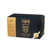 貝納頌2合1咖啡無糖經典曼特寧13g*10入/ 盒【愛買】