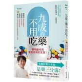 九成的藥不用吃!:藥物副作用更是疾病的來源!