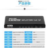 轉換器 HDMI分配器4K1進4出高清分屏器1分4視頻切換器一分四分頻器 1995生活雜貨