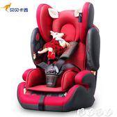 安全座椅 汽車用兒童安全座椅9個月-12歲寶寶簡易安裝車載坐椅509 【全館9折】