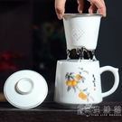陶瓷馬克杯帶過濾辦公茶杯茶水分離家用室泡茶杯帶蓋禮品水杯小時光生活館