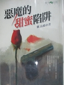 【書寶二手書T6/言情小說_GMP】惡魔的甜蜜陷阱_紫烏鴉