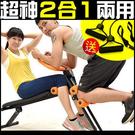 神合併提臀健腹機器+仰臥起坐板+拉力繩彈力帶5五分鐘舉重床運動健身器材馬甲線另售重訓啞鈴椅