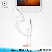 【妃航】Mcdodo 二合一/一拖二 Micro USB+Type-C 1米/2.1A 快充/閃充 充電線/傳輸線