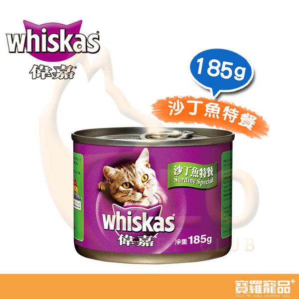 偉嘉沙丁魚特餐貓罐185g【寶羅寵品】