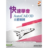 快速學會AutoCAD 3D立體製圖
