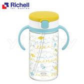 利其爾 Richell LC 四代戶外吸管水杯 320ml(棒棒糖)