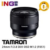 【映象攝影】TAMRON 24mm F/2.8 DiIII OSD M1:2 F051 俊毅公司貨 Sony E-mount 騰龍全片幅無反