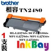 BROTHER TN-2480 高容量相容碳粉匣(黑色)一支【適用機型】HL-L2375dw/DCP-L2550dw/MFC-L2770dw/MFC-L2715dw/MFC-L2750dw