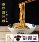 【泰泰風】泰味醬拌麵 5組/箱