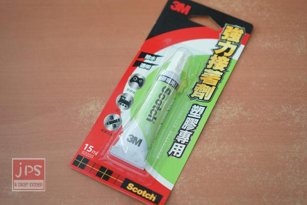 3M 塑膠專用 強力接著劑 強力膠 (15ml)
