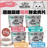 *KING* 紐西蘭《超越巔峰鮮食肉片》25g/包 4種口味可選 全齡貓適用