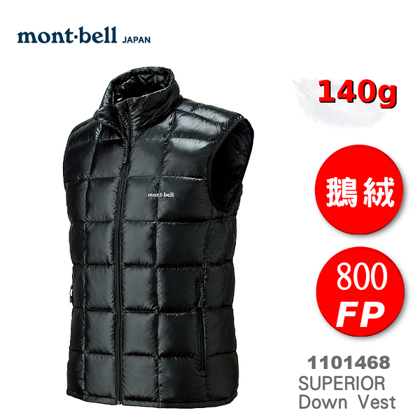 【速捷戶外】日本 mont-bell 1101468 Superior Down Vest 男 超輕羽絨背心140g(黑),800FP 鵝絨,montbell
