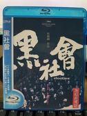 挖寶二手片-Q09-004-正版BD【黑社會】-藍光電影(直購價)海報是影印