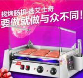 烤腸機 烤腸機商用烤香腸機家用迷你小型熱狗機全自動烤火腿腸機器T