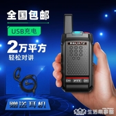 WanJin萬進迷你對講機小機小型對講器KTV酒店戶外無線電對講講機 生活樂事館