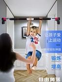 免打孔單杠家用室內引體向上小孩兒童增高多功能健身器材牆體門上  自由角落