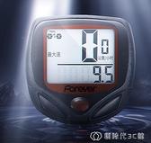 永久山地自行車碼錶騎行中文防水測速器里程錶踏頻器有線邁速錶 【全館免運】