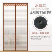 夏季魔術貼防蚊門簾磁性軟紗門簾子隔斷簾臥室家用布藝紗窗