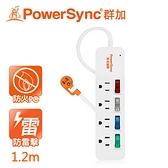 【PowerSync 群加】4開4插彩色開關防雷擊延長線-1.2M