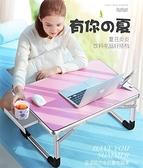 筆記本電腦桌做床上折疊桌小桌子懶人桌學生學習桌【步行者戶外生活館】