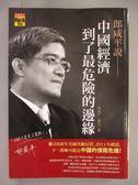 【書寶二手書T1/社會_IRC】郎咸平說中國經濟到了最危險的邊緣_郎咸平、孫晉