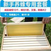 年終盛典 蜂箱中蜂蜜蜂標準烘干杉木平箱套餐蜂桶全套新手養蜂工具