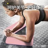 平板支撐墊加厚健腹輪護膝護肘跪墊便攜式健身運動瑜伽墊小號迷你  茱莉亞