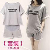 *桐心媽咪.孕婦裝*【CC0443】玩味個性.運動休閒孕婦上衣+短褲套裝-灰色