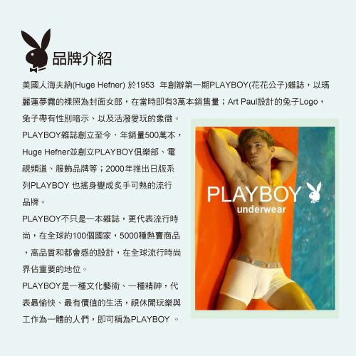 Play Boy內褲 兔頭圓點 三角褲 MIT製造(紅底彩圈) PN055A