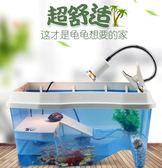 第4代烏龜缸水陸缸帶曬臺養烏龜專用缸巴西龜別墅龜盆龜箱塑料缸 城市科技DF