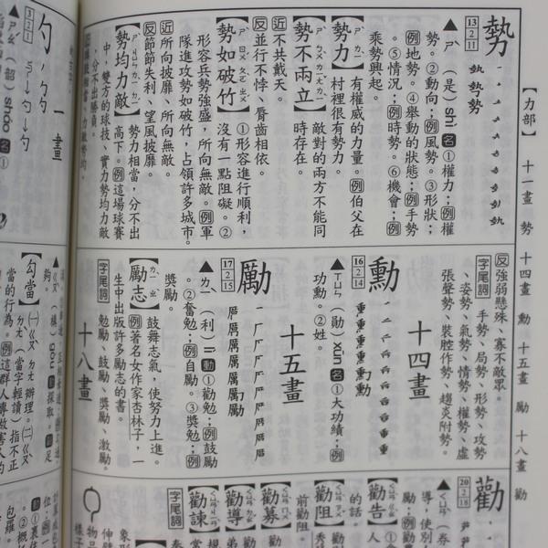 世一標準國語辭典 B5152-1 平裝64開(藍)/一本入{定150} 學生字典~益