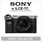 Sony α ILCE-7CL A7C+SEL24105G 全幅 4K錄影 5級防手震 公司貨【送原電+口罩組~2/21+可刷卡】薪創數位