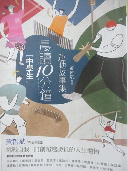 【書寶二手書T9/兒童文學_BEG】晨讀10分鐘-運動故事集_黃哲斌