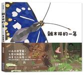 里山的一年繪本2:雜木林的一年