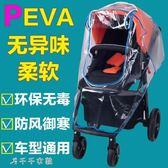 嬰兒車雨罩嬰兒推車防風雨罩防風罩通用寶寶傘車擋風罩防雨罩雨衣消費滿一千現折一百