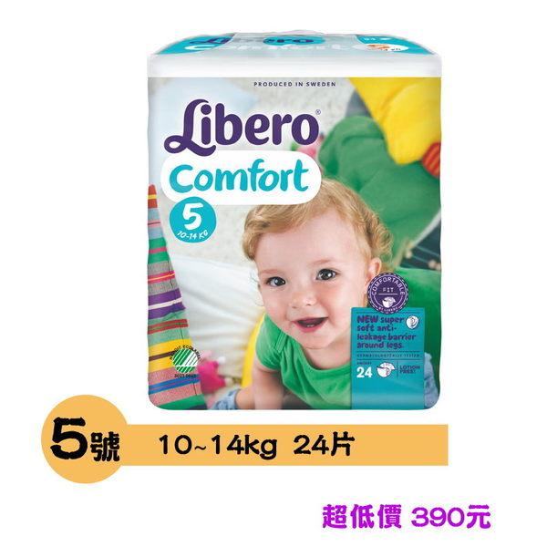 *美馨兒* 麗貝樂 Libero 嬰兒紙尿褲 5號 (10~14kg) 24片/1包 390元