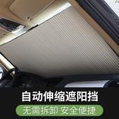 汽車窗遮陽簾防曬隔熱自動伸縮汽車遮陽擋前擋風玻璃遮陽板遮光  ATF  魔法鞋櫃