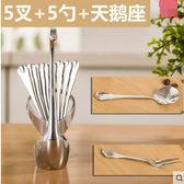 不銹鋼餐具套裝水果叉子韓國西餐餐具咖啡勺水果簽天鹅座 不銹鋼色646