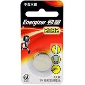 勁量鹼性電池2032(3V)