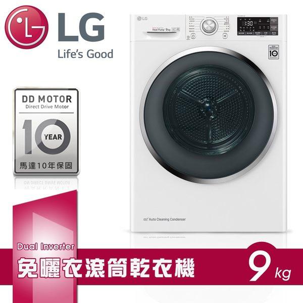 【LG樂金】9kg 免曬衣滾筒乾衣機 /冰磁白(WR-90TW)