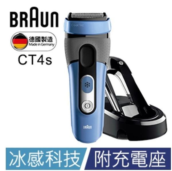 *~新家電錧~*【德國百靈Braun CT4s 】冰感電鬍刀
