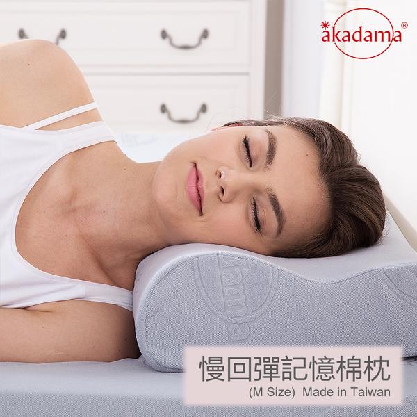 akadama 備長碳記憶棉枕頭M號 日本三井武田原料 純棉布套 三年保固 台灣製造