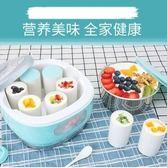 酸奶機家用全自動大容量陶瓷8分杯自制小型迷你酸奶發酵機220v 貝兒鞋櫃