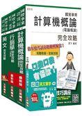 106年中華電信[企業客戶服務及行銷]套書(選考計算機概論)(贈英文單字口袋書)
