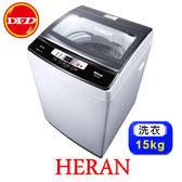 HERAN 禾聯 HWM-1531 洗衣機 15kg 全自動洗衣機 ※運費另計(需加購)