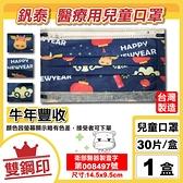 釩泰 雙鋼印 兒童醫療口罩 (牛年豐收) 30入/盒 (台灣製造 CNS14774) 專品藥局【2017422】